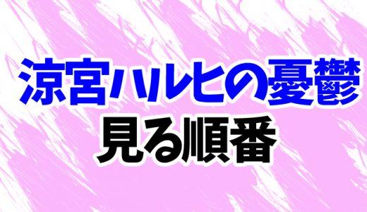 涼宮ハルヒの憂鬱(アニメ)を見る順番《時系列順一覧》