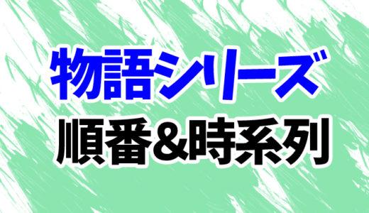 小説『物語シリーズ(西尾維新)』を読む順番《時系列もスッキリ》