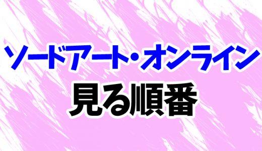 SAO(アニメ)を見る順番《3期~映画まで》