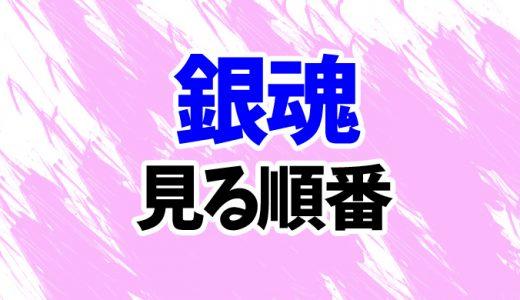 銀魂(アニメ)を見る順番《4期~映画まで》