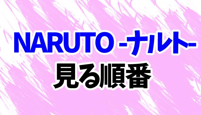 ナルトアニメ 順番