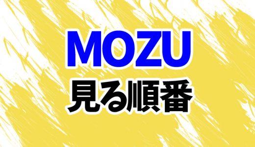 MOZU(ドラマ)を見る順番