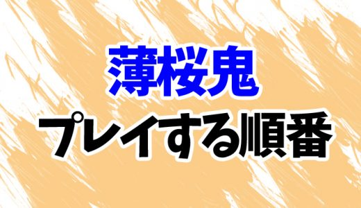 薄桜鬼(ゲーム)をプレイする順番《最新『真改』まで》