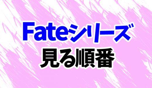 Fate(アニメ)を見る順番《最新映画まで》