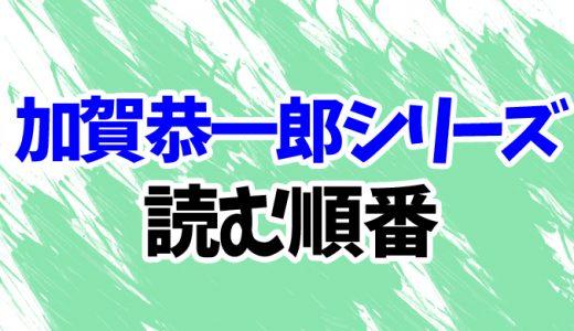 加賀恭一郎シリーズ(東野圭吾)を読む順番《10作品一覧》