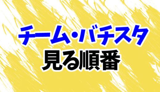 チーム・バチスタ(ドラマ)を見る順番《映画まで》