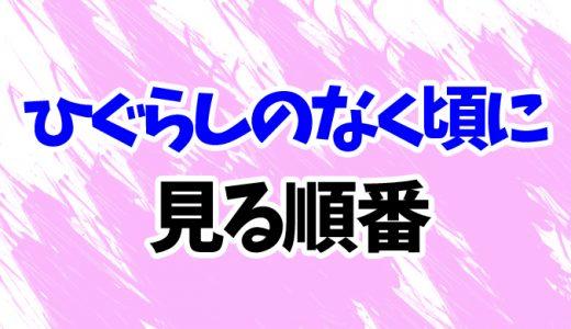 ひぐらしのなく頃に(アニメ)を見る順番《外伝OVA~最新2020まで》