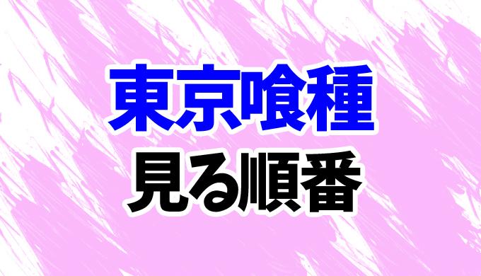 東京 グール アニメ 順番