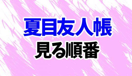 夏目友人帳(アニメ)を見る順番《6期~映画まで》