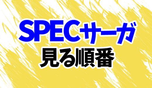 SPEC(スペック)を見る順番《映画とドラマの時系列》
