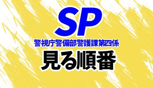 SP(ドラマ)を見る順番