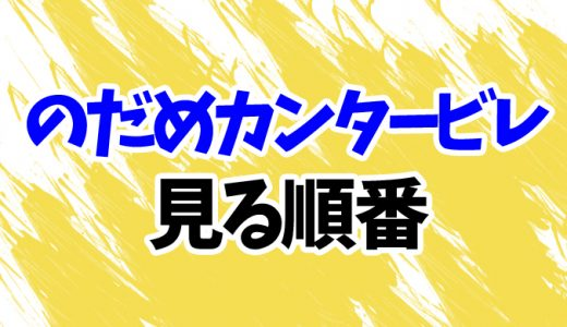 物語シリーズの順番や時系列まとめ!小説 ...