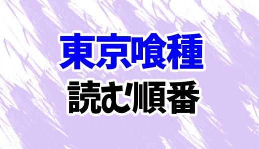 東京喰種(漫画)を読む順番《スピンオフ~続編第2部まで》