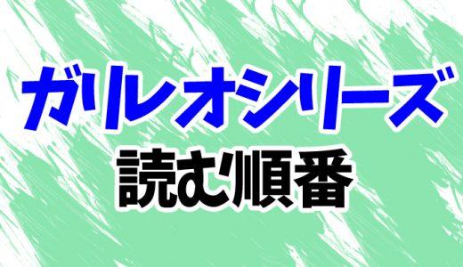 【全9作品】東野圭吾「ガリレオシリーズ」小説を読む順番