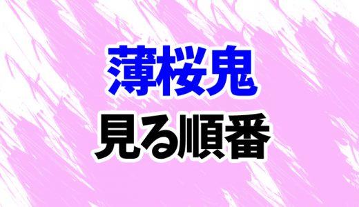 薄桜鬼(ミュージカル)を見る順番《全13作品一覧》