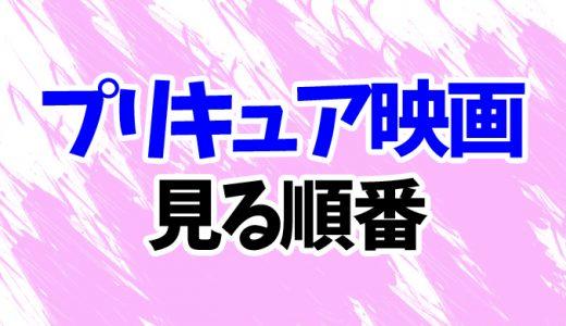 プリキュア映画を見る順番《最新スター☆トゥインクルまで》