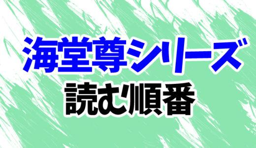 海堂尊の医療ミステリーシリーズを読む順番《最新『氷獄』まで》