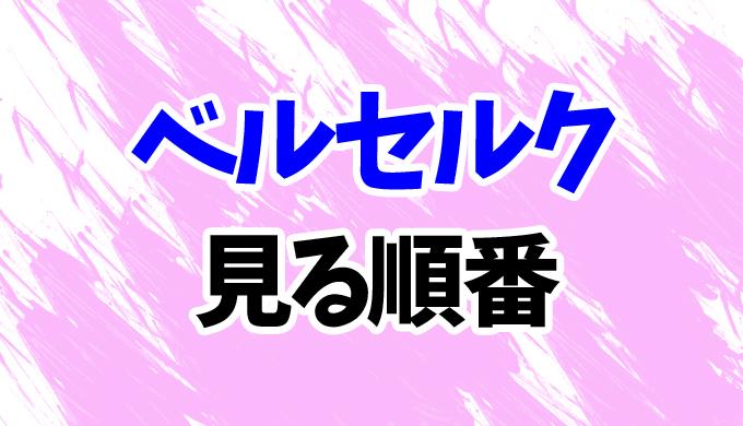 ベルセルク アニメ 順番