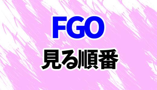 FGO(アニメ)を見る順番《最新映画まで》