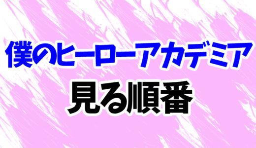 ヒロアカ(アニメ)を見る順番《映画~4期まで》