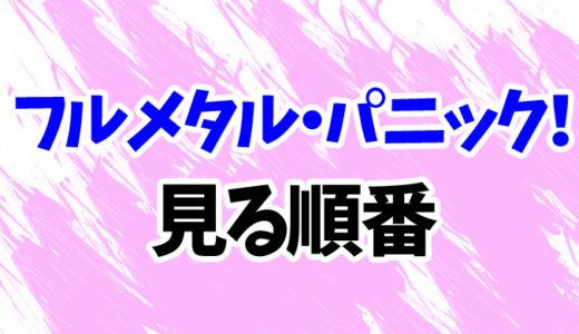 フルメタルパニック(アニメ)を見る順番《4期~OVAまで》