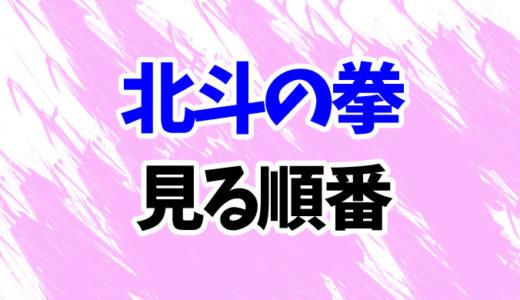真救世主伝説 北斗の拳(映画)を見る順番《ラオウ伝~ケンシロウ伝まで》