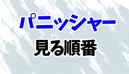 パニッシャー(ドラマ)を見る順番《時系列一覧》