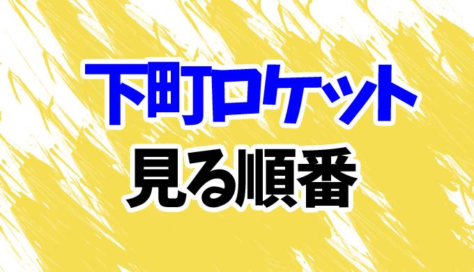 下町ロケット2 動画