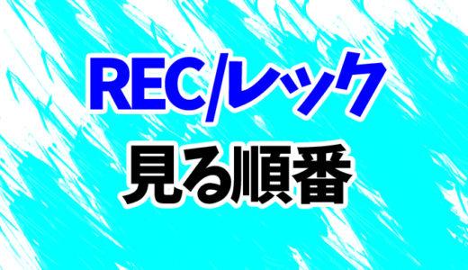 REC/レック(映画)を見る順番《リメイクまで6作品一覧》