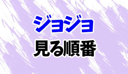 ジョジョ(アニメ)を見る順番《最新『黄金の風』まで》