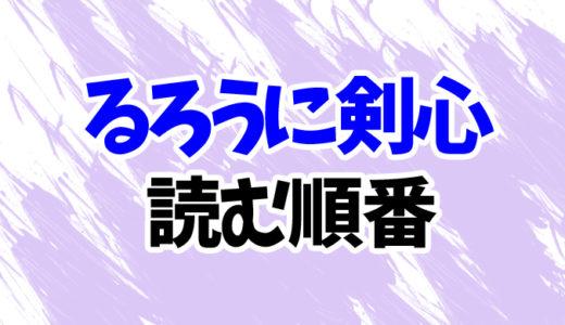るろうに剣心(漫画)を読む順番《最新『北海道編』まで》
