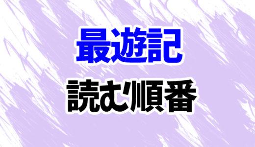 最遊記(漫画)を読む順番《続編~外伝まで》