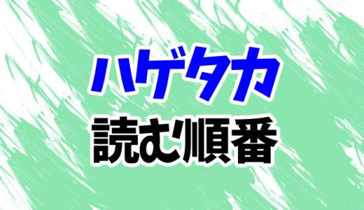 東野 圭吾 ガリレオ シリーズ 順番