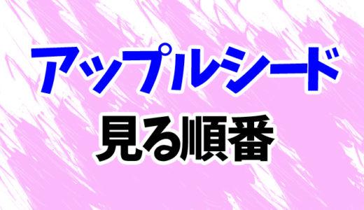ナルトアニメ順番