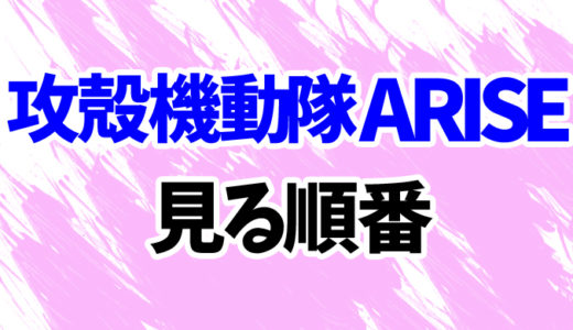 攻殻機動隊ARISE(アライズ)を見る順番《新劇場版まで》