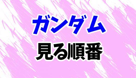 ガンダム(アニメ)を見る順番《歴代シリーズ一覧》