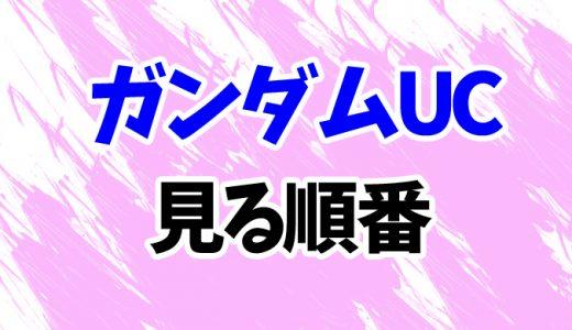 ガンダムユニコーンを見る順番《OVA~re0096まで》