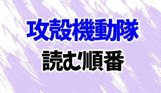 攻殻機動隊(漫画)を読む順番