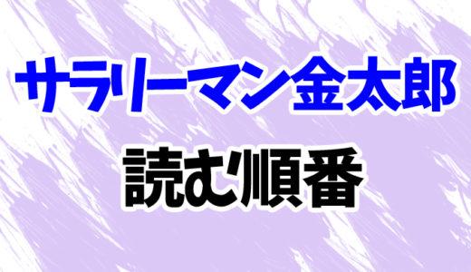 サラリーマン金太郎(漫画)を読む順番《シリーズ4作品一覧》