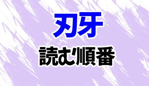 刃牙(漫画)を読む順番《バキ道~外伝まで》