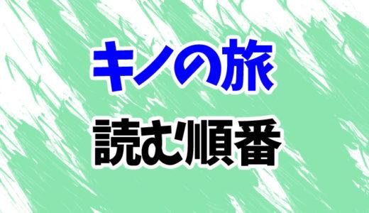 キノの旅(小説)を読む順番