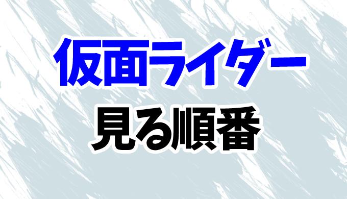 ライダー 平成 順番 仮面