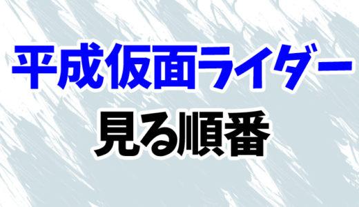 平成仮面ライダーを見る順番《歴代20作品一覧》