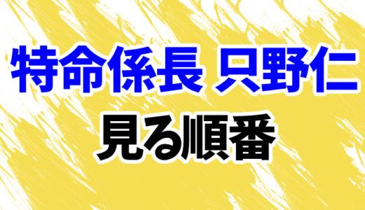 特命係長 只野仁を見る順番《シーズン7~映画まで》