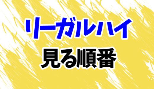 リーガルハイ(ドラマ)を見る順番《2期~スペシャルまで》
