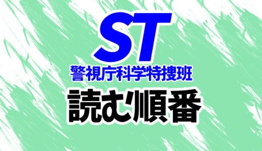 【全13作品】ST 警視庁科学特捜班(小説)を読む順番