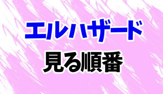 エルハザード(アニメ)を見る順番《OVA~2期まで》