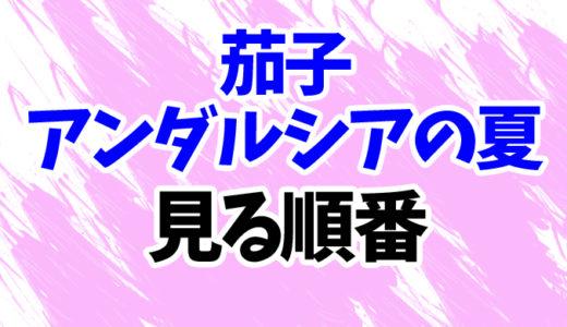 茄子 アンダルシアの夏(映画)を見る順番《続編OVAまで》