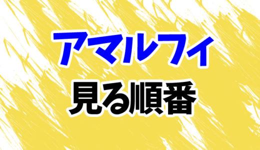 外交官 黒田康作、アマルフィ、アンダルシアを見る順番《時系列順》