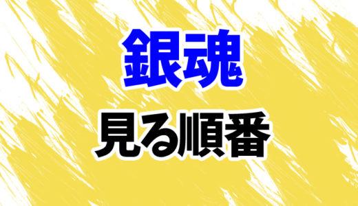 銀魂(実写映画)を見る順番《ドラマ『ミツバ篇』~2まで》